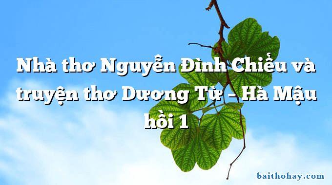 Nhà thơ Nguyễn Đình Chiểu và truyện thơ Dương Từ – Hà Mậu hồi 1
